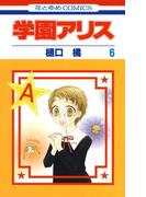 【6-10セット】学園アリス(花とゆめコミックス)