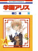 【16-20セット】学園アリス(花とゆめコミックス)