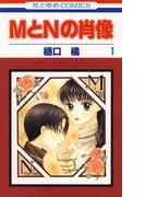 【全1-6セット】MとNの肖像(花とゆめコミックス)
