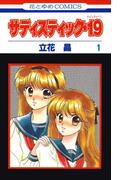 【全1-7セット】サディスティック・19(花とゆめコミックス)