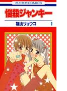 【全1-16セット】悩殺ジャンキー(花とゆめコミックス)