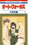 【全1-5セット】オート・フォーカス(花とゆめコミックス)