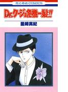 【全1-6セット】Dr.クージョ危機一髪!!(花とゆめコミックス)