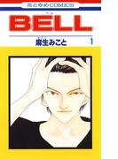 【全1-2セット】BELL(花とゆめコミックス)