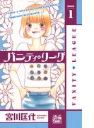 【全1-3セット】バニティ・リーグ~男女6人同居ラブ~(Silky)
