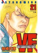 【21-25セット】VF-アウトサイダーヒストリー-(ヤングアニマル)