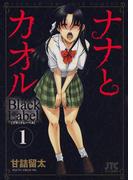 【全1-5セット】ナナとカオル Black Label(ヤングアニマル)