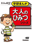 【全1-2セット】大人のひみつシリーズ(学研まんが)
