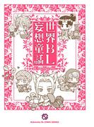 【全1-5セット】世界BL妄想童話(kobunsha BLコミックシリーズ)