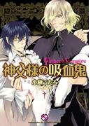 【全1-2セット】神父様の吸血鬼(ヴァンパイア)(kobunsha BLコミックシリーズ)
