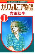 【全1-8セット】カリフォルニア物語(フラワーコミックス)