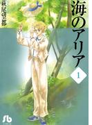 【全1-2セット】海のアリア(小学館文庫)