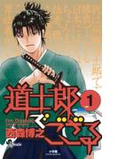 【全1-8セット】道士郎でござる(少年サンデーコミックス)