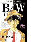 【1-5セット】B/W(フラワーコミックス)
