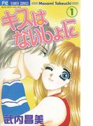 【全1-2セット】キスはないしょに(フラワーコミックス)