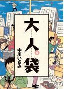 【1-5セット】大人袋(スピリッツオトナコミックス)