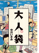 【全1-7セット】大人袋(スピリッツオトナコミックス)