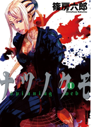 【1-5セット】ナツノクモ(IKKI コミックス)