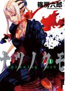 【全1-8セット】ナツノクモ(IKKI コミックス)
