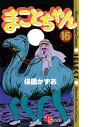 【16-20セット】まことちゃん〔セレクト〕(少年サンデーコミックス)