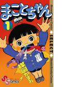 【全1-24セット】まことちゃん〔セレクト〕(少年サンデーコミックス)