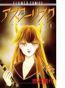 【全1-2セット】アスターリスク(フラワーコミックス)