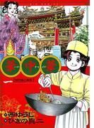 【全1-19セット】華中華(ハナ・チャイナ)(ビッグコミックス)