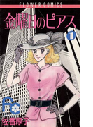 【全1-2セット】金曜日のピアス(フラワーコミックス)