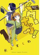 【全1-2セット】バターナッツ!(サンデーGXコミックス)