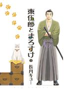 【全1-3セット】東伍郎とまろすけ(ビッグコミックス)