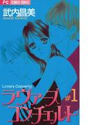 【全1-2セット】ラヴァーズコンチェルト(フラワーコミックス)