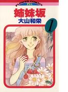 【1-5セット】姉妹坂(フラワーコミックス)