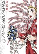 【全1-2セット】すみれの花咲くガールズ(ビッグコミックス)