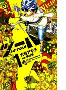 【1-5セット】ツール!(少年サンデーコミックス)
