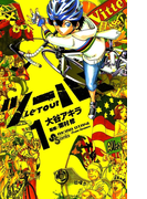 【全1-8セット】ツール!(少年サンデーコミックス)