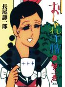 【全1-10セット】おしゃれ手帖(ヤングサンデーコミックス)
