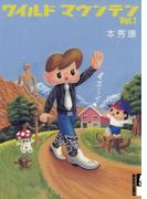 【全1-8セット】ワイルド マウンテン(IKKI コミックス)