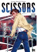 【全1-3セット】シザーズ(GOTTACOMICS)