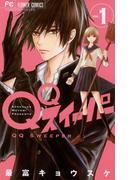 【全1-3セット】QQスイーパー(フラワーコミックス)