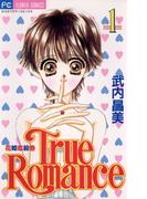 【全1-6セット】True Romance(フラワーコミックス)
