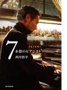 7本指のピアニスト(朝日新聞出版)