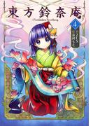 東方鈴奈庵 ~ Forbidden Scrollery.(4)(カドカワデジタルコミックス)