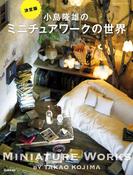 小島隆雄のミニチュアワークの世界(Handmade Series)