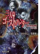 三人のゴーストハンター 国枝特殊警備ファイル(集英社文庫)
