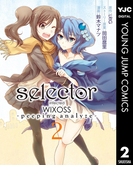 selector infected WIXOSS -peeping analyze- 2(ヤングジャンプコミックスDIGITAL)