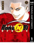 妖怪伝奇Roku69Bi ロクロックビ 1(ヤングジャンプコミックスDIGITAL)