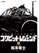 コクピット・レジェンド 1(ビッグコミックス)