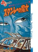 戦場まんがシリーズ スタンレーの魔女(少年サンデーコミックス)