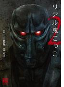 リアル鬼ごっこ 2(2)(バーズコミックススペシャル)