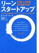【セット商品】シリコンバレー発、起業の教科書セット